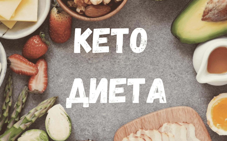 Кето диета что можно кушать