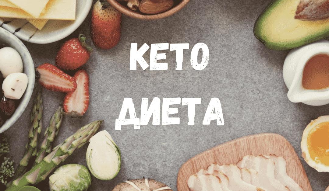 Кето диета — полное  руководство, меню и калькулятор